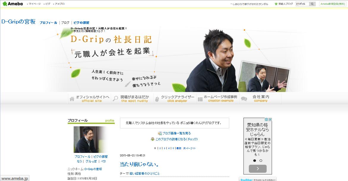 D-Grip社長日記
