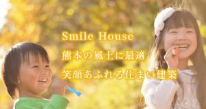 【新規★熊本スマイル建築株式会社様】ホームページを公開致しました
