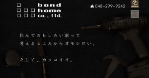 【新規★株式会社bondhome様】ホームページを公開致しました