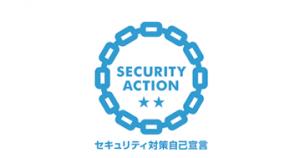 SECURITY ACTION 二つ星を宣言いたしました