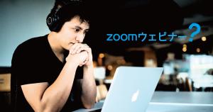 zoomウェビナー?