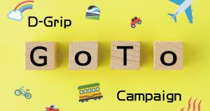 D-grip Go To キャンペーン