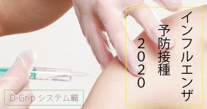 インフルエンザ予防接種2020[D-Gripシステム編]