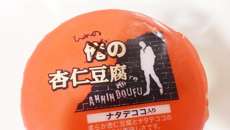 俺の杏仁豆腐