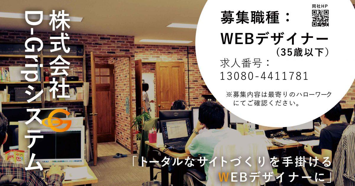 1/30(火)新宿わかものハローワークにて面接会を開催します!