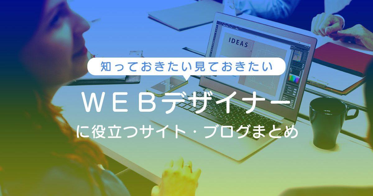Webデザイナーに役立つサイト・ブログまとめ