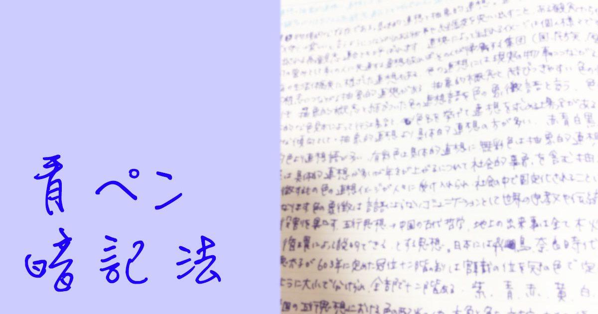 暗記が苦手な人必見。青ペン暗記法
