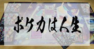 身内6人でポケモンカードゲーム大会!!