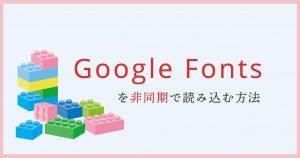 Google Fontsを非同期で読み込む方法