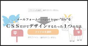"""メールフォームのinput type=""""file""""をcssだけでデザインするたった1つの方法"""