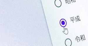 コンタクトフォーム7郵便番号自動入力の設定メモ