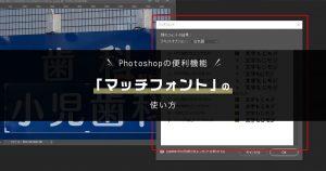 Photoshopの便利機能、マッチフォントの使い方