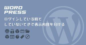 WordPressログイン時のみ表示させる方法