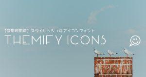 【商用利用可】スタイリッシュなアイコンフォント 「Themify Icons」