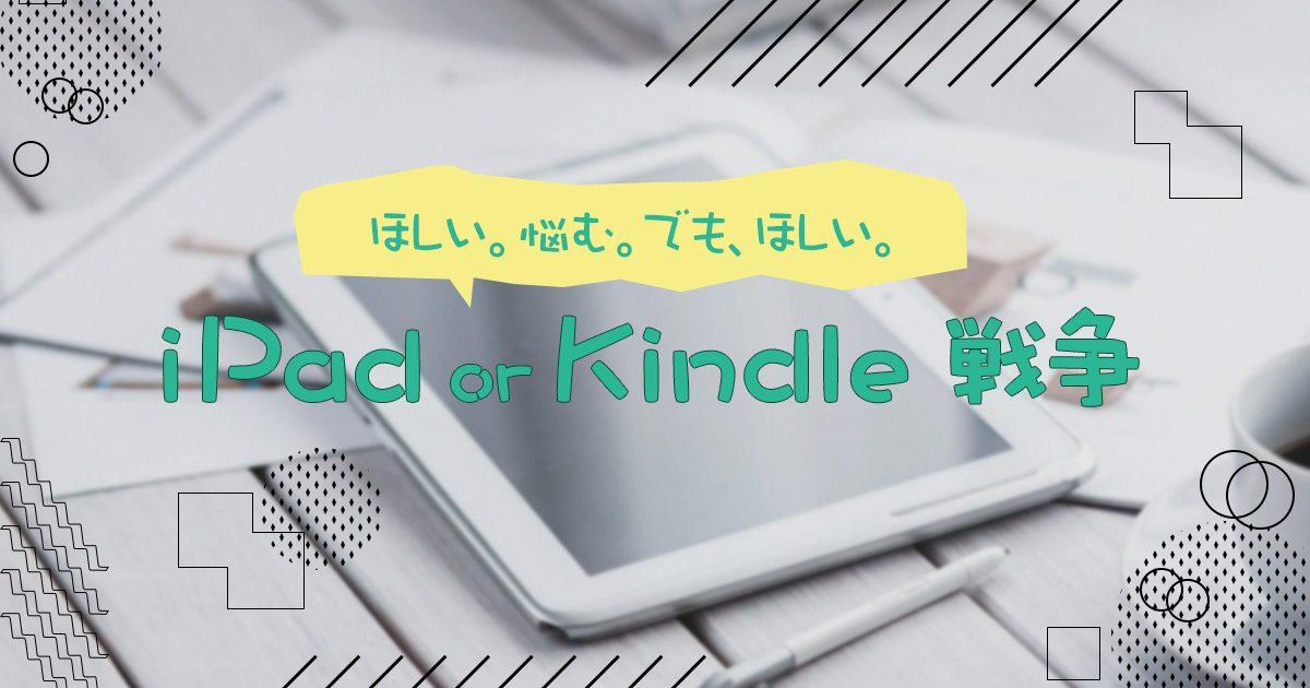 iPad or Kindle