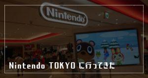 Nintendo TOKYOに行ってきた