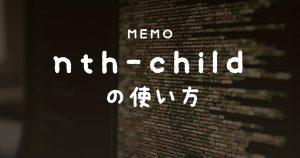 【備忘録】疑似クラス「nth-child」の使い方まとめ
