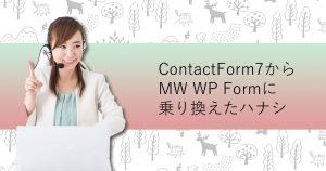 ContactForm7からMW WP Formに乗り換えたハナシ