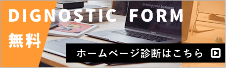 DIGNOSTIC FORM 無料 ホームページはこちら