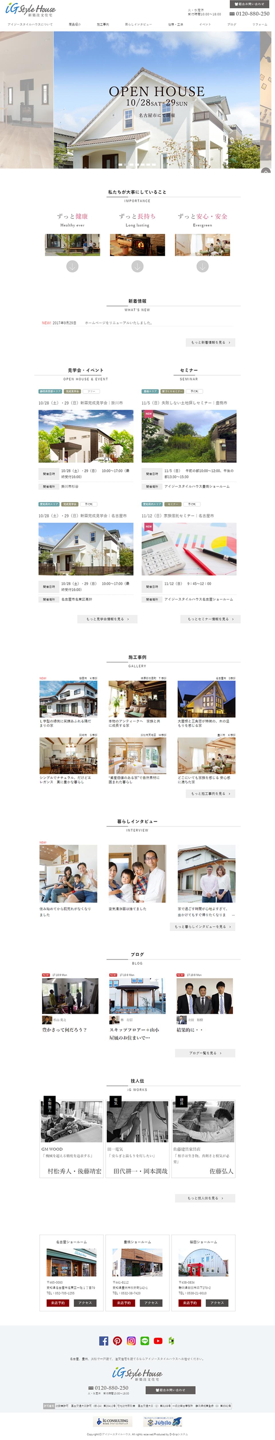 【リニューアル】アイジースタイルハウス 新築注文住宅 様