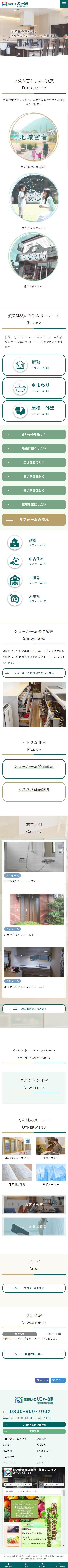 渡辺建装株式会社 様