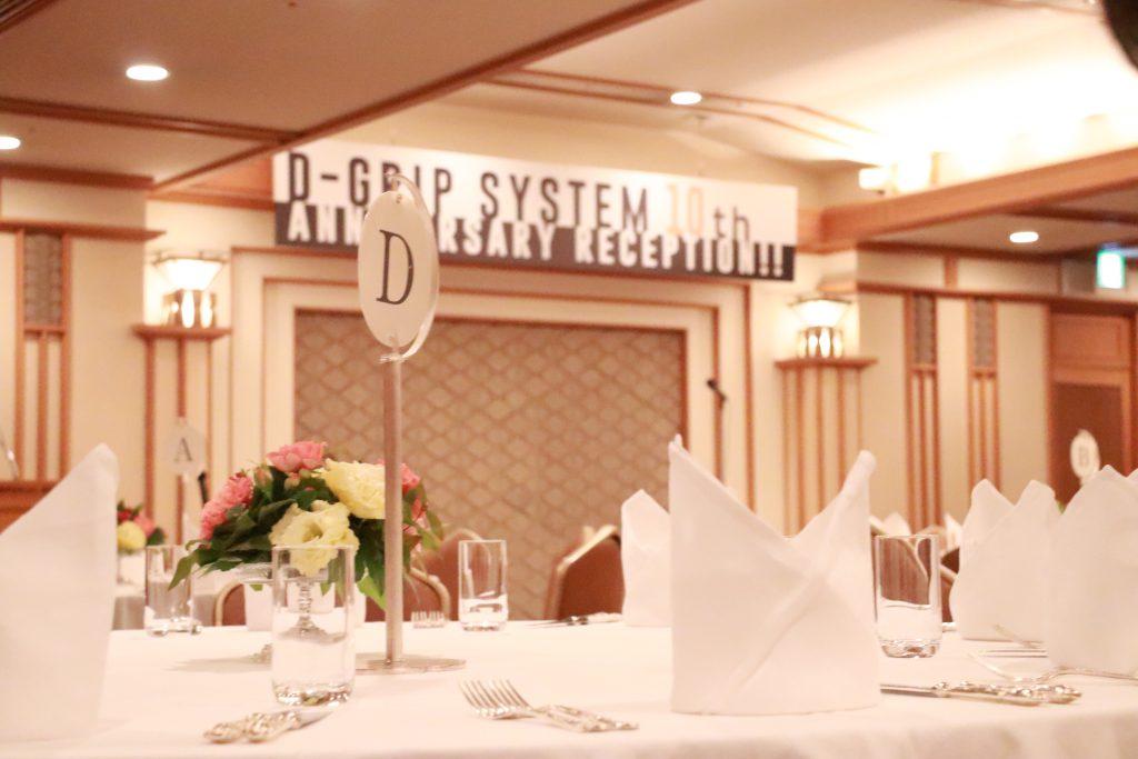 株式会社D-Gripシステム設立10周年記念パーティを行いました。