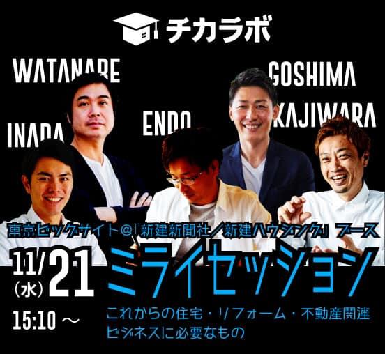 「ジャパンホームショー2018」