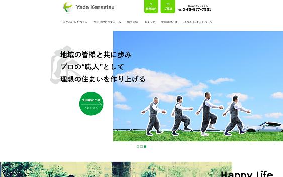 株式会社矢田建設様