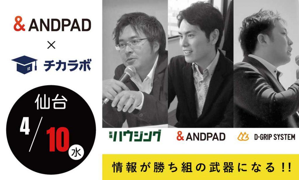 【仙台開催】工務店ブランド力を強化 進化系ノウハウセミナー