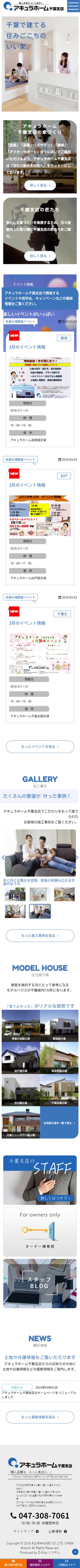 株式会社アキュラホーム千葉支店 様