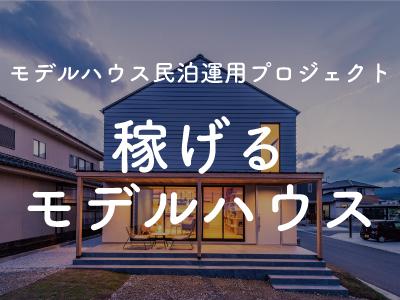 ※受付終了 8月27日開催【東京会場第二弾】モデルハウス民泊運用プロジェクト説明会