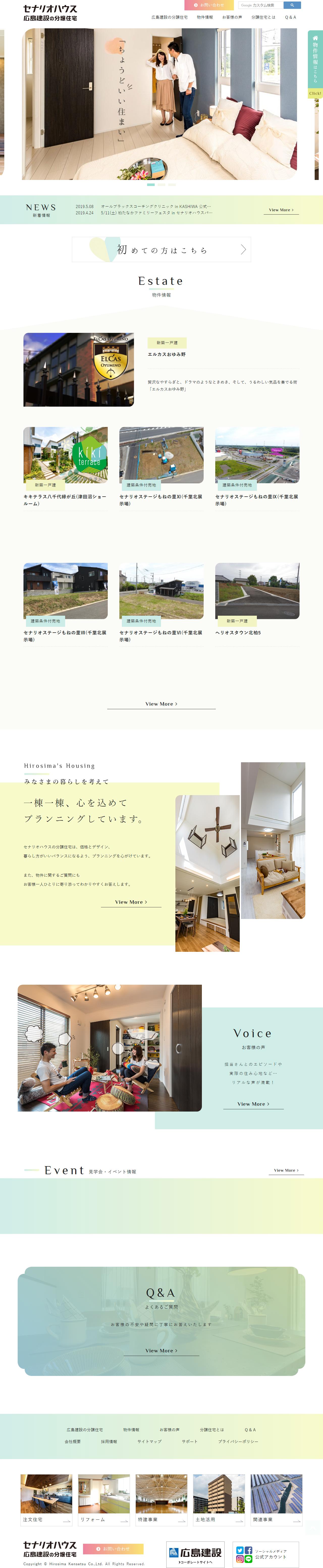広島建設株式会社様(分譲住宅サイト)