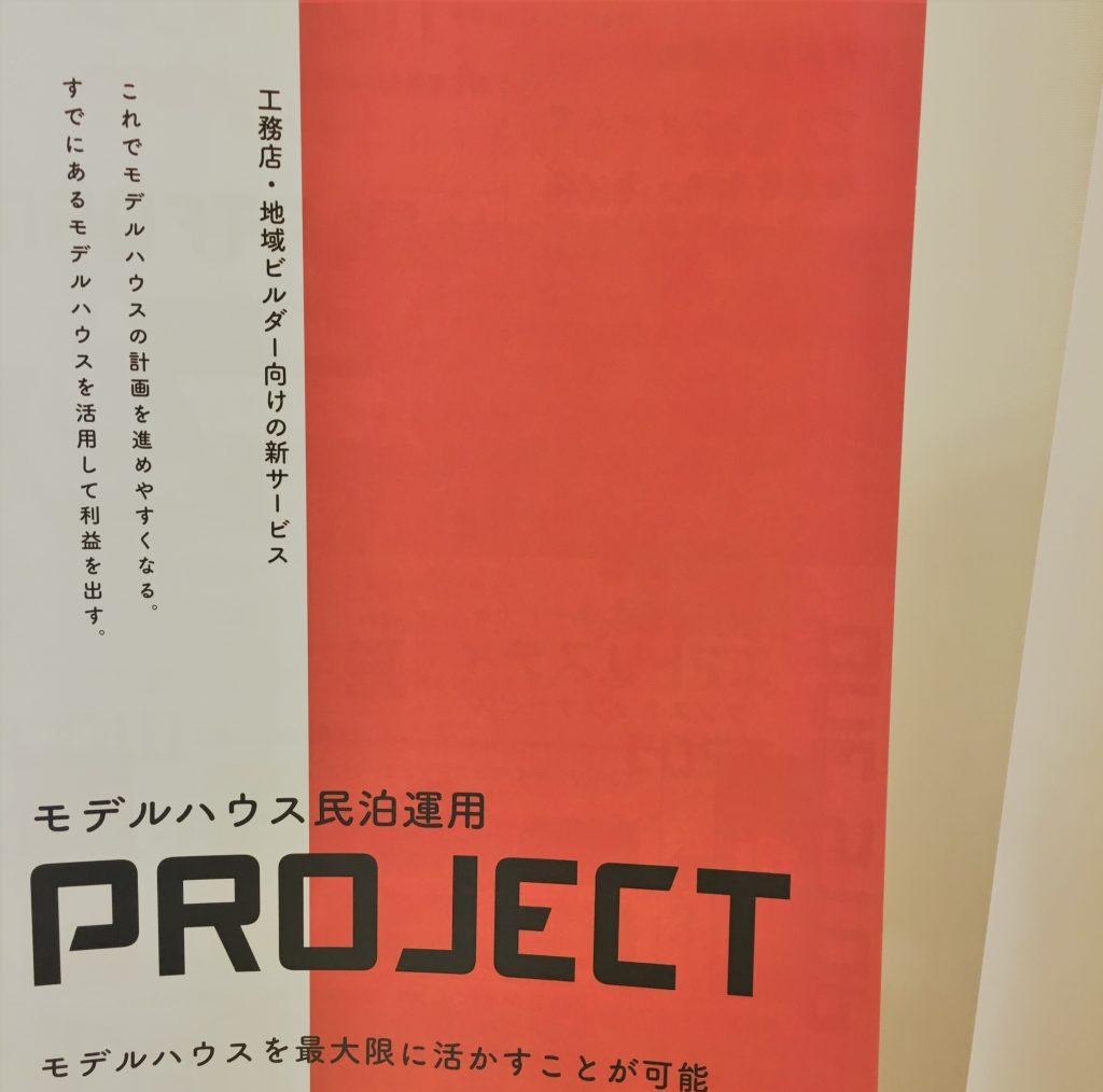 【モデルハウス民泊運用プロジェクト説明会(8月27日開催)にご参加いただきました皆様へお知らせ】