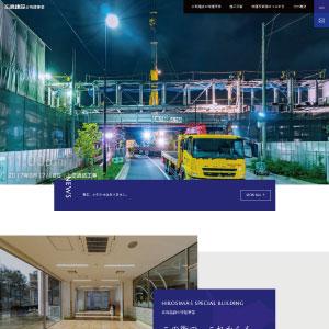 広島建設株式会社様(特建事業サイト)
