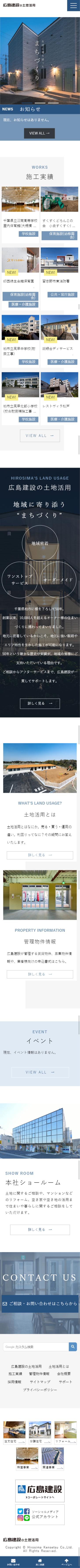 広島建設株式会社様(土地活用サイト)