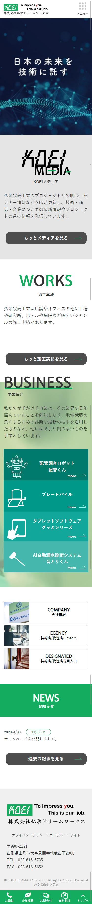 株式会社弘栄ドリームワークス様