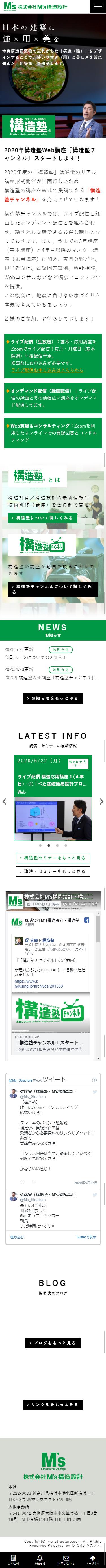 株式会社M's構造設計/エムズ構造設計事務所様