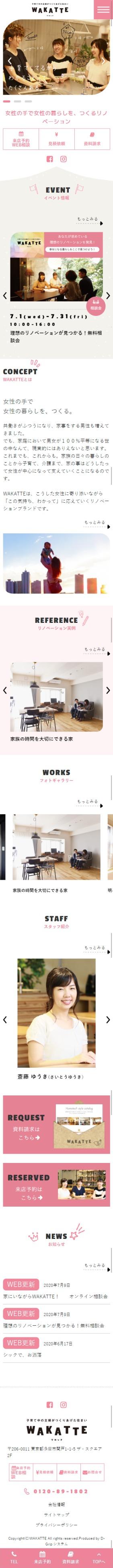 ホームテック株式会社様 WAKATTEサイト