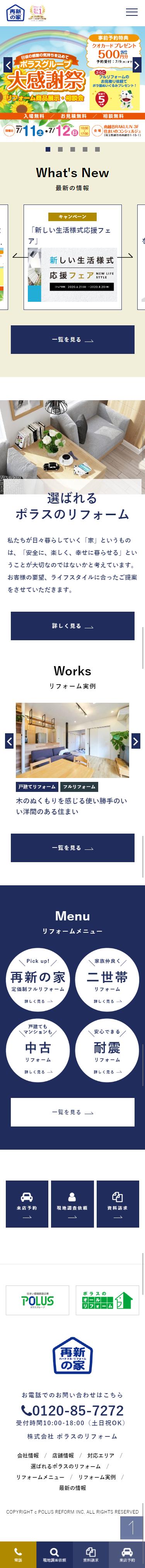 株式会社ポラスのリフォーム様 再新の家サイト