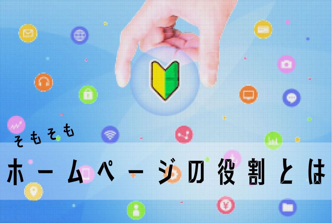 新建新聞社様【チカラボ】記事更新のお知らせ