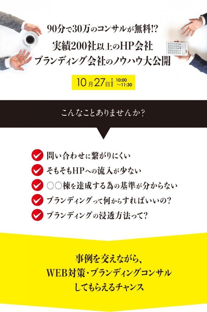 ※終了しました【10月27日開催・弊社代表宮坂参加】株式会社 シンミドウ様 zoomウェビナー