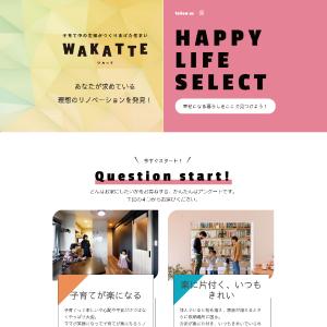 ホームテック株式会社様 WAKATTEハッピーサイト