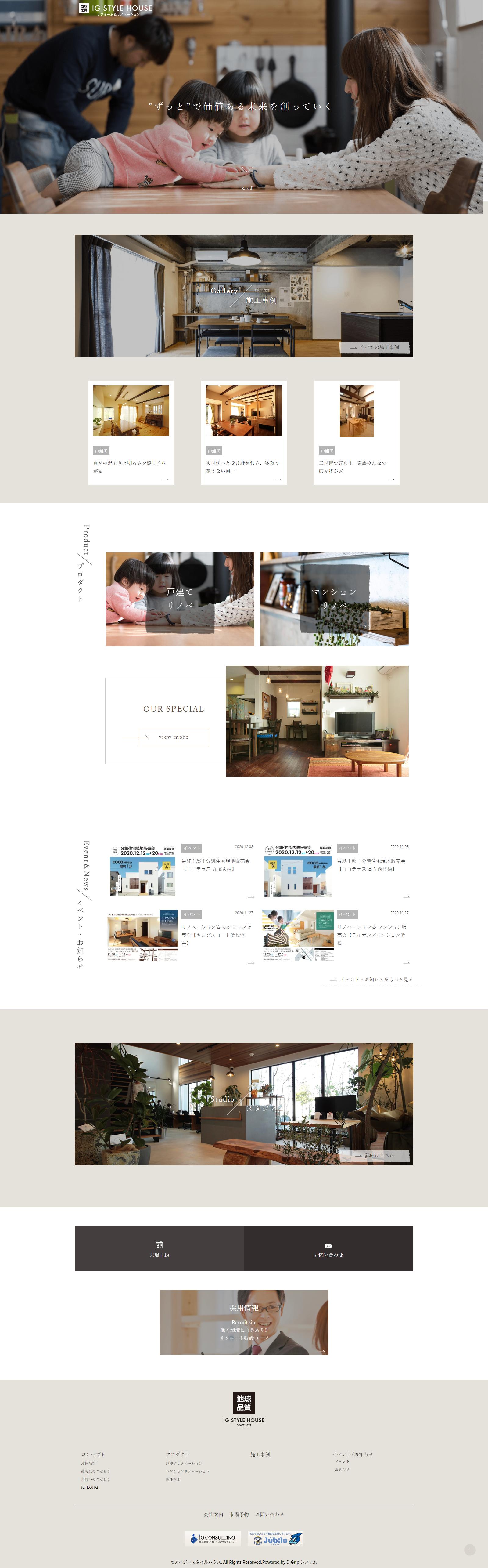 株式会社 アイジーコンサルティング様(リフォーム サイト)