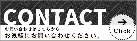 CONTACT お問い合わせはこちら お気軽にお問い合わせください click